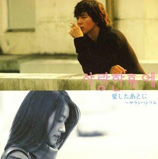 [CD]愛したあとに~サランハンフェ Soundtrack