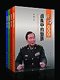 《徐焰讲军史》全四册合集