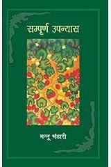 Sampooran Upanyas : Mannu Bhandari Hardcover
