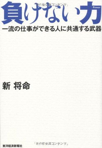 Makenai chikara : ichiryū no shigoto ga dekiru hito ni kyōtsū suru buki ebook