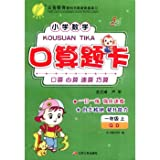 img - for Spring rain 2016 autumn Primary school mathematics calculation card: first grade (QD May 4th)(Chinese Edition) book / textbook / text book