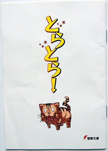 とらドラ! 書き下ろし短編小説「とらとら!」 (とらドラ!)