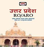 Drishti Uttar Pradesh (RO/ARO)