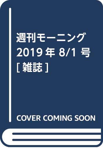 週刊モーニング 2019年 8/1 号 [雑誌]