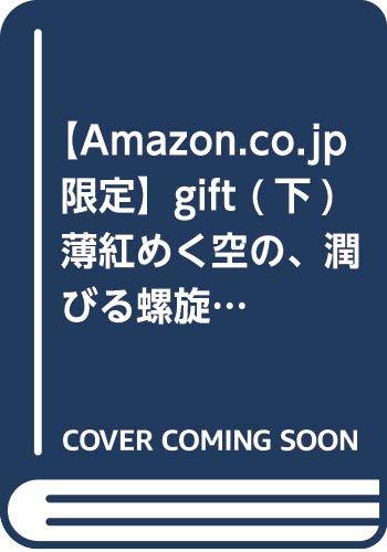 【Amazon.co.jp限定】gift (下) 薄紅めく空の、潤びる螺旋の、光る岸辺の、(特典:描き下ろしイラスト データ配信) (バーズコミックス ルチルコレクション)