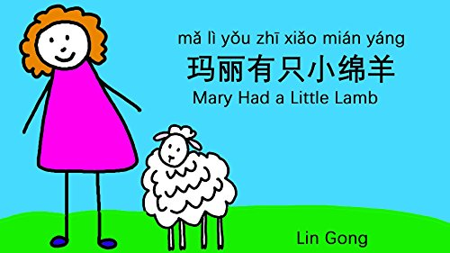Amazon com: Chinese Books for Children: Mary Had a Little Lamb 玛丽