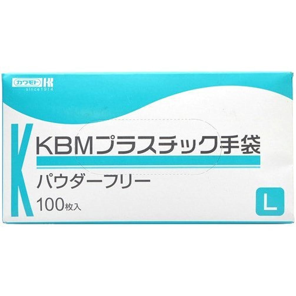 スポットびっくりする有名な川本産業 KBMプラスチック手袋 パウダーフリー L 100枚入