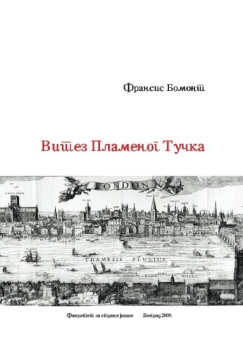 Vitez plamenog tucka: The Knight of the Burning Pestle (Serbian Edition)