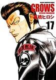 クローズ完全版 17 (少年チャンピオン・コミックス)