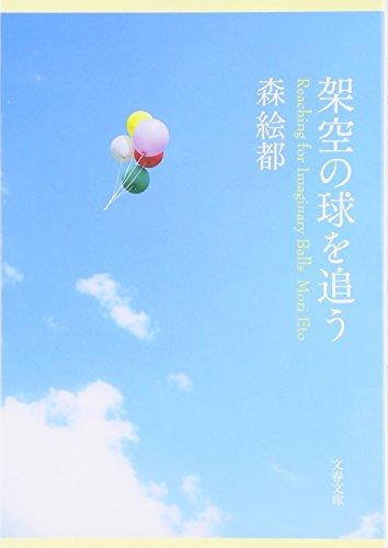 架空の球を追う (文春文庫)