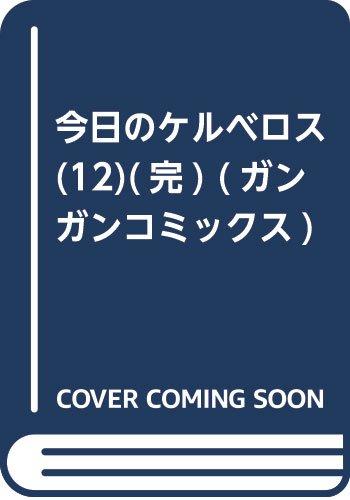 今日のケルベロス(12)(完) (ガンガンコミックス)