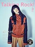 Talking Rock! 19年 03月号増刊「あいみょん特集」