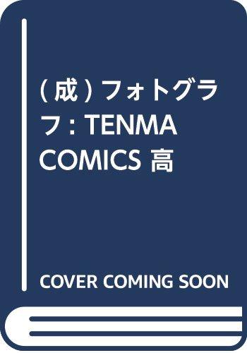 フォトグラフ (TENMA COMICS 高)