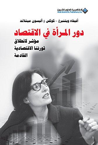 دور المرأة في الاقتصاد مؤشر لانطلاق ثورتنا الاقتصادية القادمة (Arabic Edition)