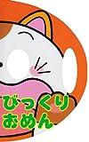 びっくりおめん (なりきりえほん (7))
