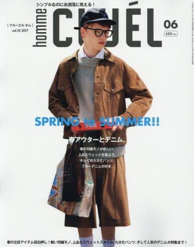 CLUEL homme(クルーエル オム)(18) 2017年 06 月号 [雑誌]: CLUEL(クルーエル) 増刊