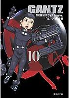 GANTZ 10 (集英社文庫―コミック版) 文庫