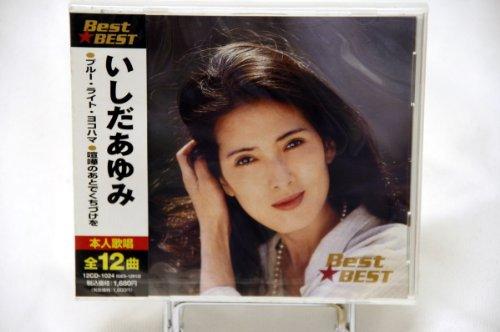 いしだあゆみ「Best★BEST」 [エレクトロニクス]
