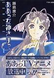 Ah! My Goddess Complete Vol. 1 (Aa  Megamisama Tsujyo ban) (in Japanese)
