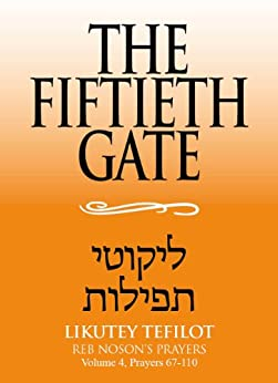 fiftieth gate There is a place—the fiftieth gate, they call it—so high that all things are equally nothing from there there is no good, no evil, nothing can be added or taken away, the righteous are dust, the wicked are dust, nothing is of consequence, all is but dust drunk with the joy of purim, a.