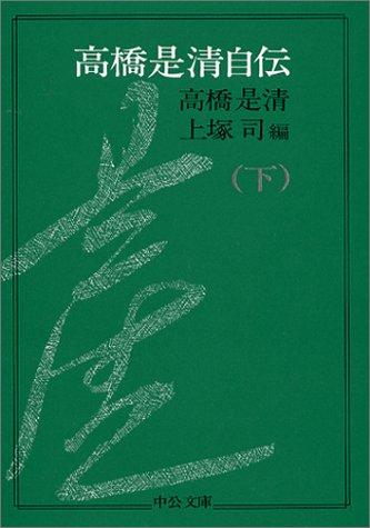 高橋是清自伝 (下巻) (中公文庫)