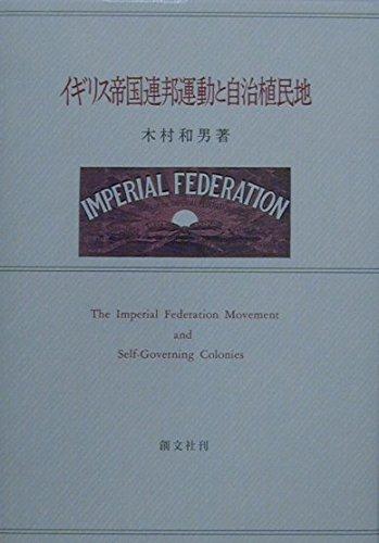 イギリス帝国連邦運動と自治植民地