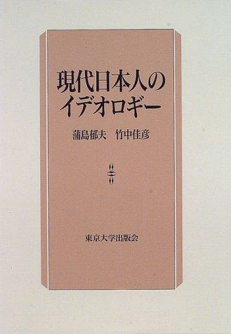現代日本人のイデオロギー