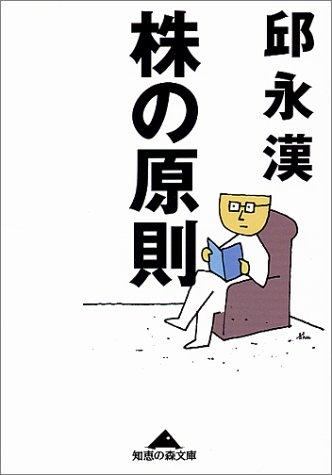 株の原則 (知恵の森文庫) 邱 永漢 - nsulpokicirc