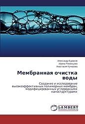 Membrannaya ochistka vody: Sozdanie i issledovanie vysokoeffektivnykh polimernykh membran, modifitsirovannykh uglerodnymi nanostrukturami