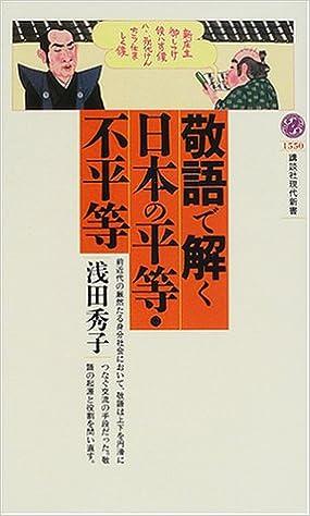 敬語で解く日本の平等・不平等 (...