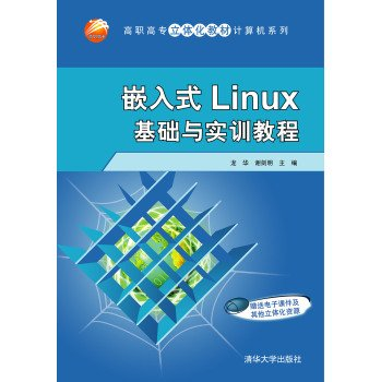 Download Embedded Linux Foundation and Vocational Training Course textbook three-dimensional computer series(Chinese Edition) pdf