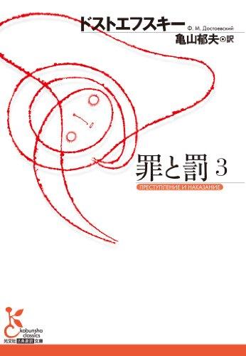 罪と罰 3 (光文社古典新訳文庫)