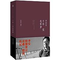 十年一觉电影梦:李安传(2013奥斯卡最佳导演李安自传,李安唯一授权并亲自审订传记)