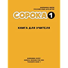 Soroka 1. Russian for Kids. Teacher's Book.