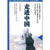 Meeting China (Advanced), Yuanman Liu, 7301032625
