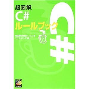 超図解 C#ルールブック    超図解シリーズ