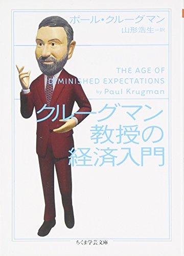 クルーグマン教授の経済入門 (ちくま学芸文庫)