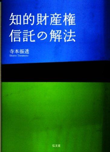 Download Chiteki zaisanken shintaku no kaihō. pdf epub