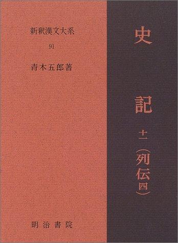 史記 11 列伝 4 新釈漢文大系 (91)