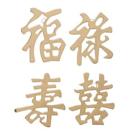(Solid Brass Chinese Characters- Good Fortune, Long Life, Prosperity & Double Happiness 7 Inches High)