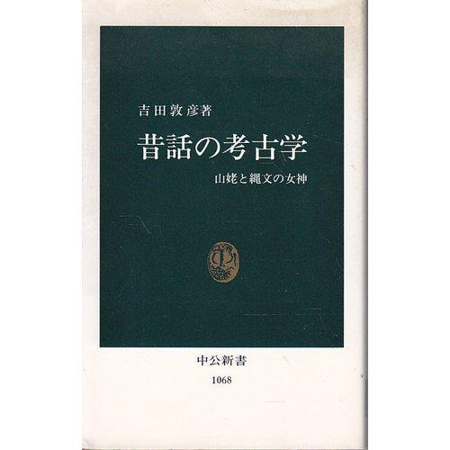 昔話の考古学―山姥と縄文の女神 (中公新書)