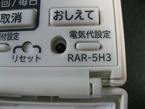 日立 エアコンリモコン RAR-5H3