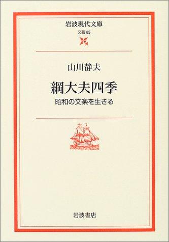 綱大夫四季―昭和の文楽を生きる (岩波現代文庫)