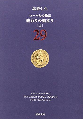ローマ人の物語〈29〉終わりの始まり(上) (新潮文庫)