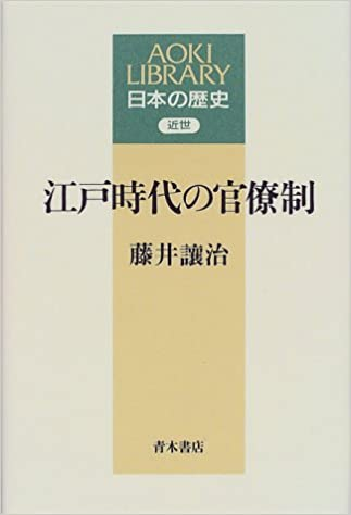 江戸時代の官僚制 (AOKI LIBRARY...