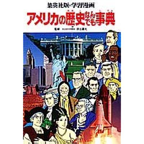学習漫画 アメリカの歴史なんでも事典 集英社
