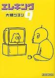 Eleking (9) (Morning Wide Comics) (2007) ISBN: 4063376265 [Japanese Import]
