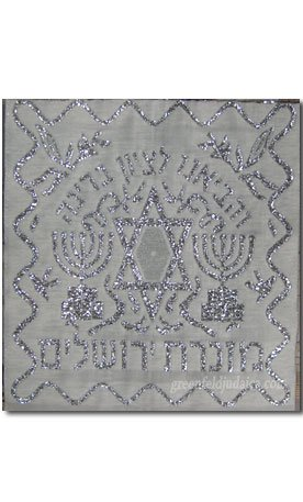 - Set of Four Corners Arba Kanfos for Tallit with Star of David and Menorah in White and Silver