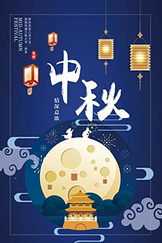 Baocicco 8x12ft Happy Mid-Autumn Festival Backdrop Photography Background Full Moon Rabbits Bunny The Palace of The Moon Chinese Classical Tradtional Lanterns Auspicious Clouds Polyester Photo Props]()