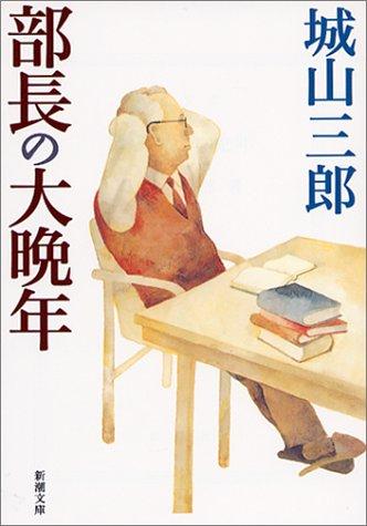 部長の大晩年 (新潮文庫)